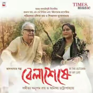 belaseshe-2015-bengali-movie-cdrip-all-mp3-songs-free-download